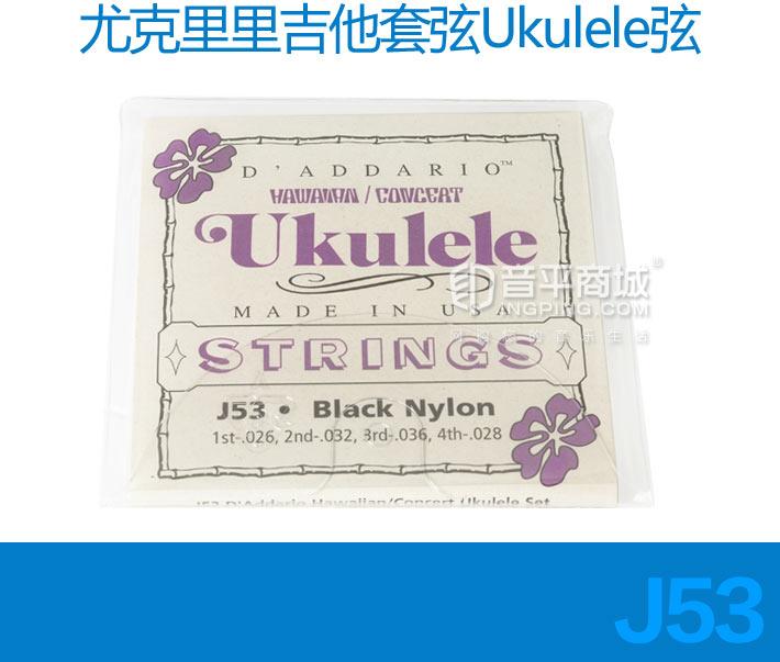 J53 尤克里里吉他套弦
