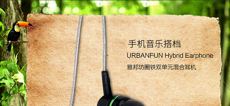 屌猴圈铁耳机 URBANFUN Hybrid Earphone