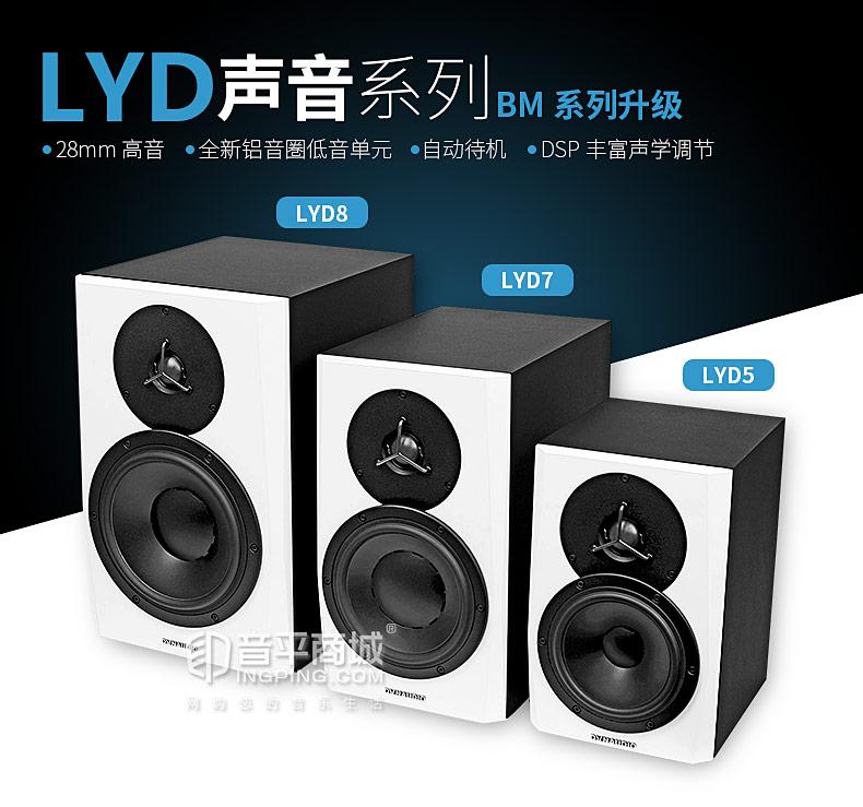 LYD5 7 8专业有源监听音箱 BM系列升级