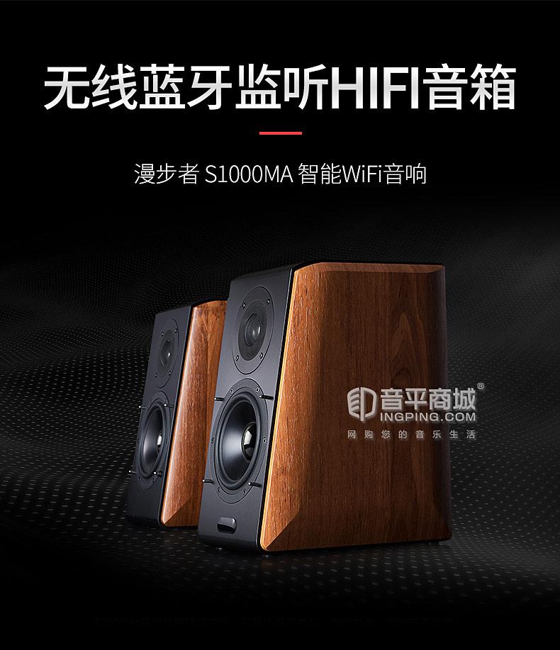 漫步者(Edifier) S1000MA 电脑智能语音无线蓝牙监听hifi音箱