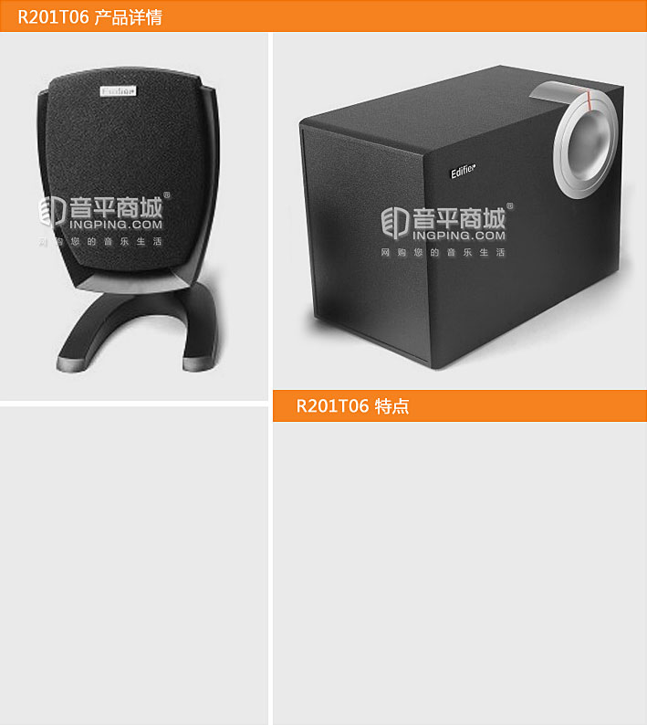漫步者(Edifier) R201T-06 2.1电脑多媒体音箱