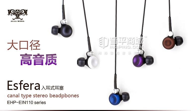 EHP-EIN110 高保真随身听耳机入耳式发烧耳机