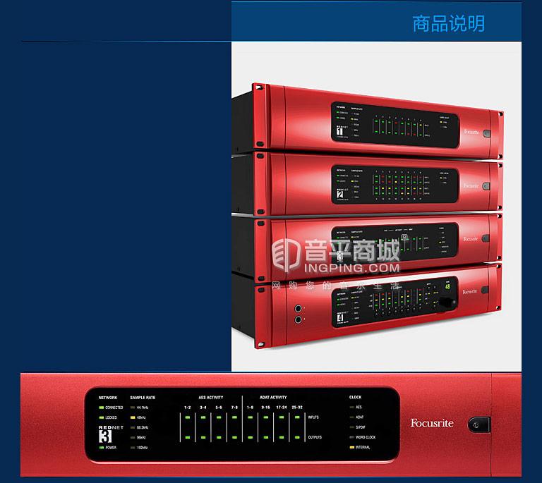 红网RedNet 4 专业录音外置网线声卡 网络数字