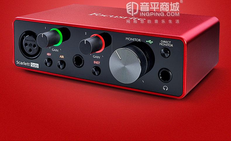 富克斯特(Focusrite) Scarlett Solo 三代 USB TYPE-C外置专业录音声卡 升级版
