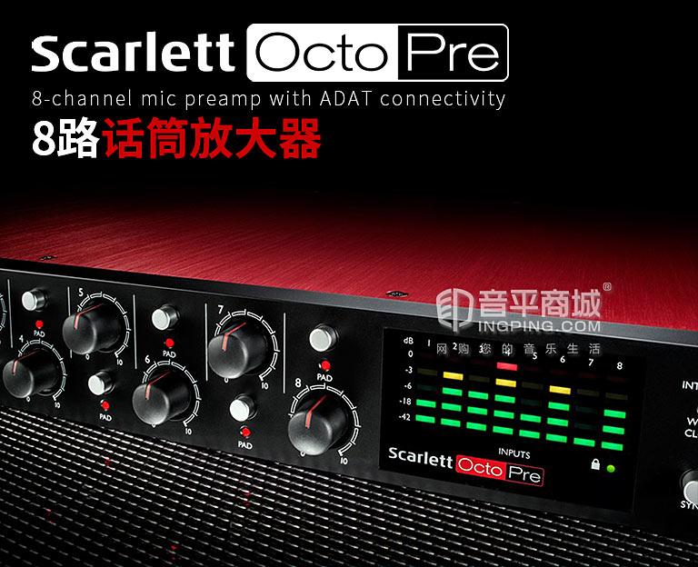 Scarlett OctoPre 8路话筒放大器