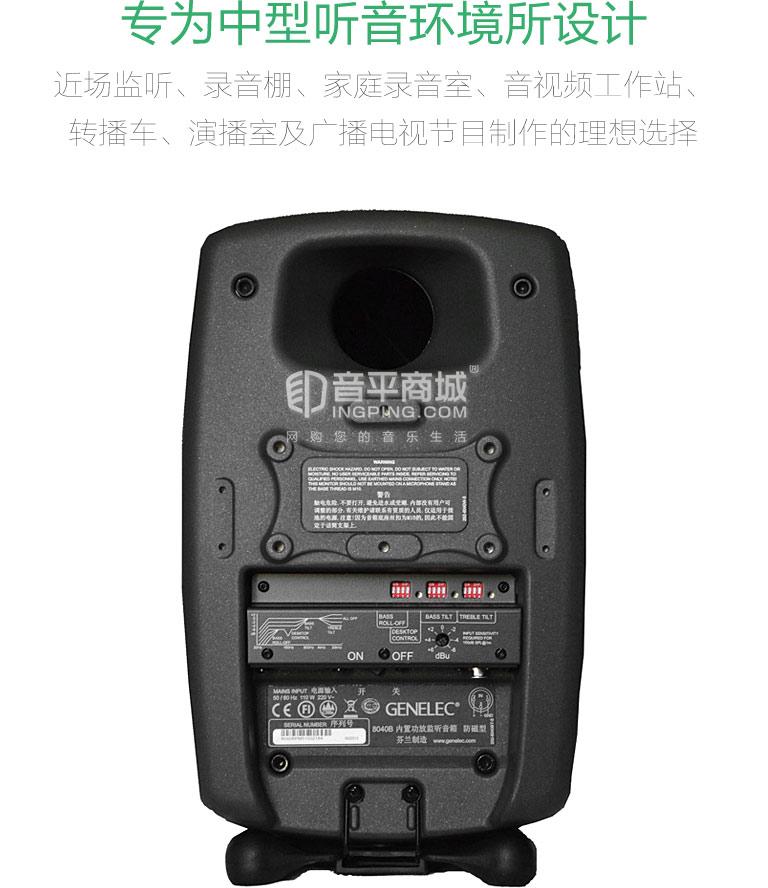 8040B为中型听音环境设计