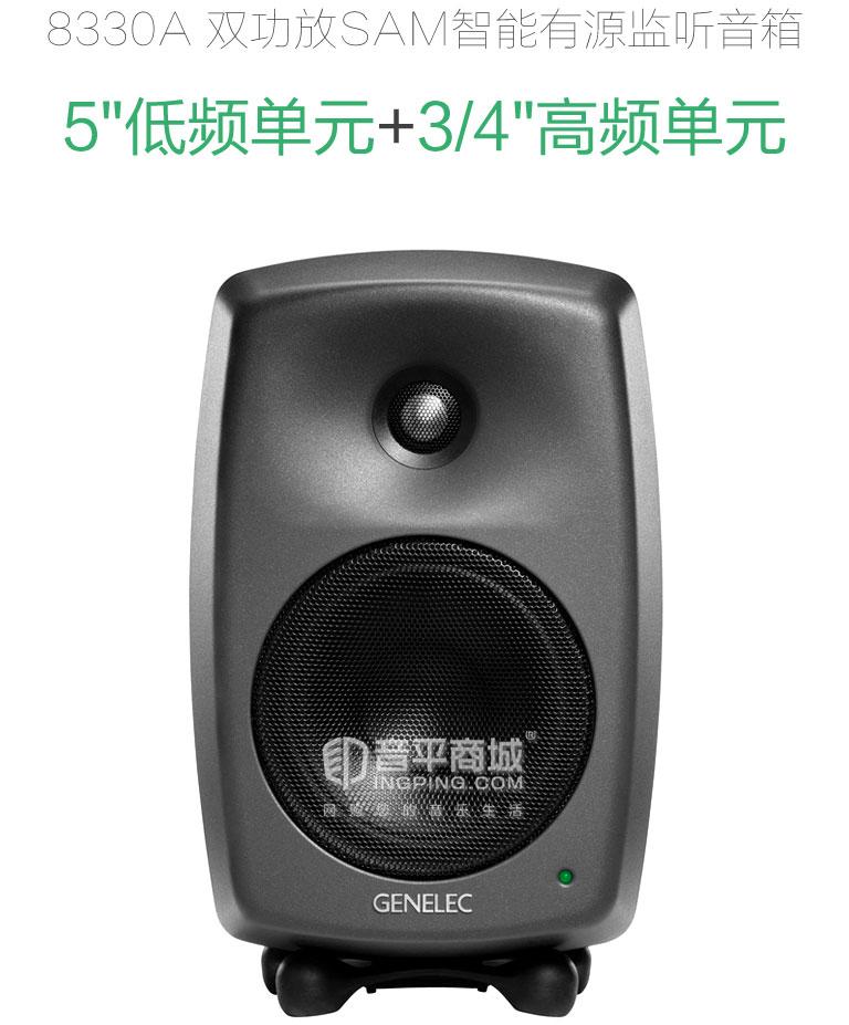 8330A双功放SAM智能监听音箱