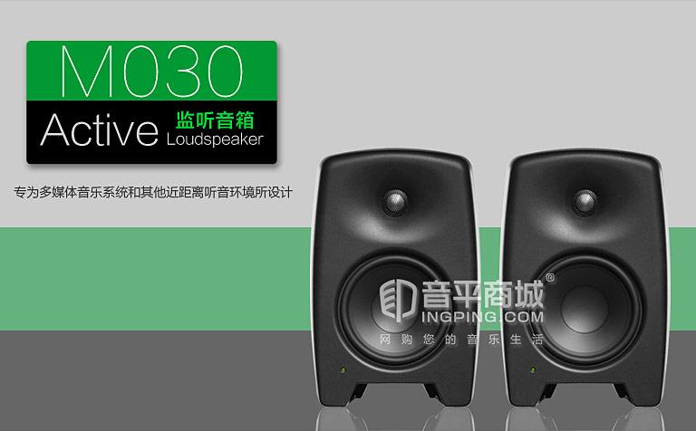 M030 二分频有源监听音箱
