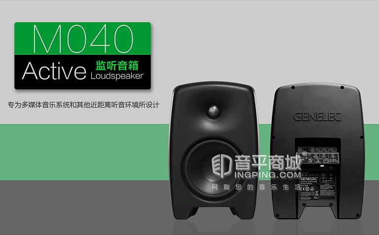M040 二分频有源监听音箱