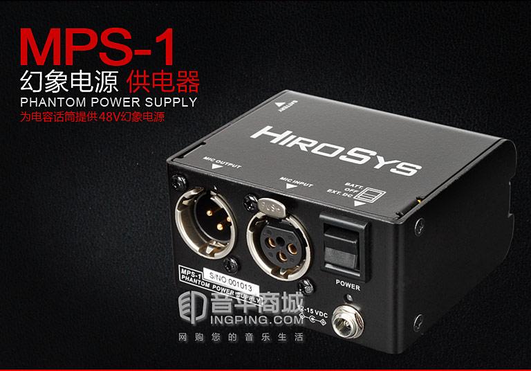 MPS-1 幻象电源 供电器