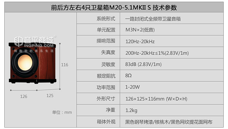 惠威(HiVi) M20-5.1MKII 客厅家庭影院电视音响 hifi木质有源音箱