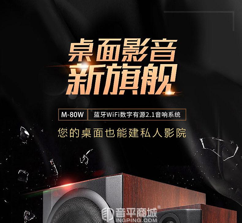 惠威(HiVi) M-80W 蓝牙WiFi数字有源2.1音箱客厅电视手机音响