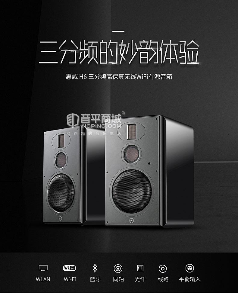 惠威(HiVi) H6 电脑台式多媒体音响2.0三分频高保真无线wifi书架式有源音箱