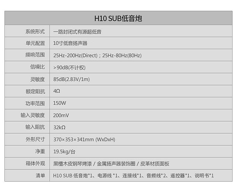 H10 SUB 电脑电视音响客厅家庭影院木质音箱有源低音炮