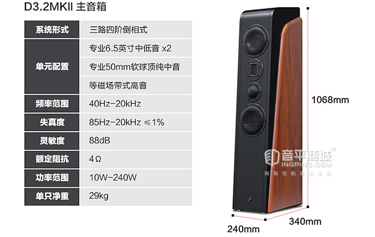 D3.2MKII  家庭影院音响 5.1环绕音箱套装 技术参数