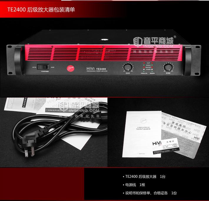 惠威(HiVi) TE2400 专业功放 后级功放
