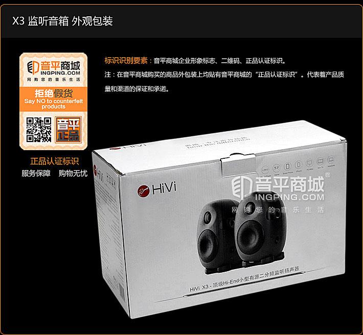 惠威(HiVi) X3 2.8寸2.0有源监听音箱 白色 (一对装)