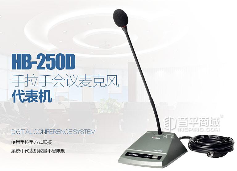 HB-250D 手拉手会议麦克风 代表机