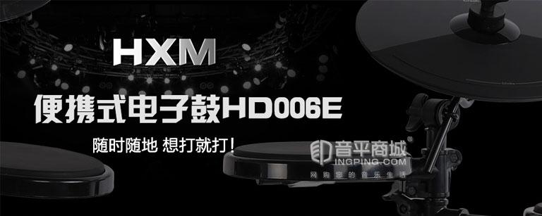 红魔 HD-006E