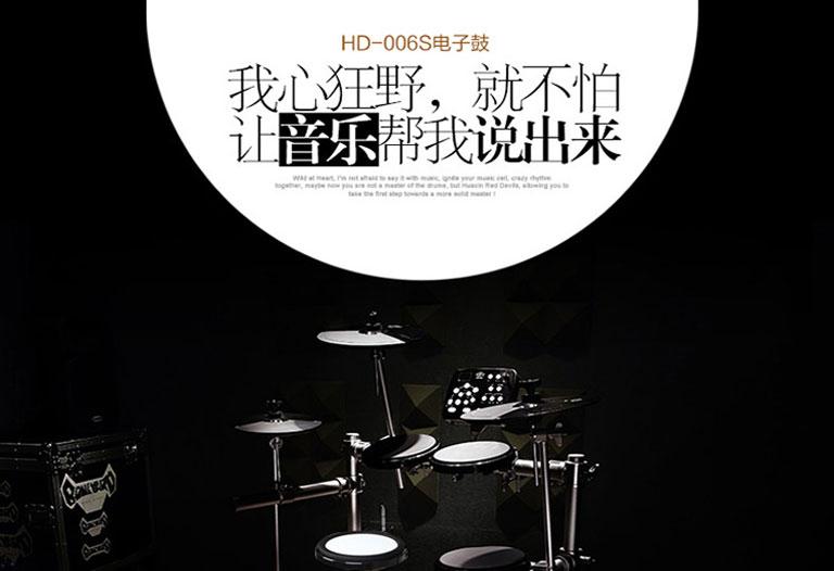 红魔 HD-006S