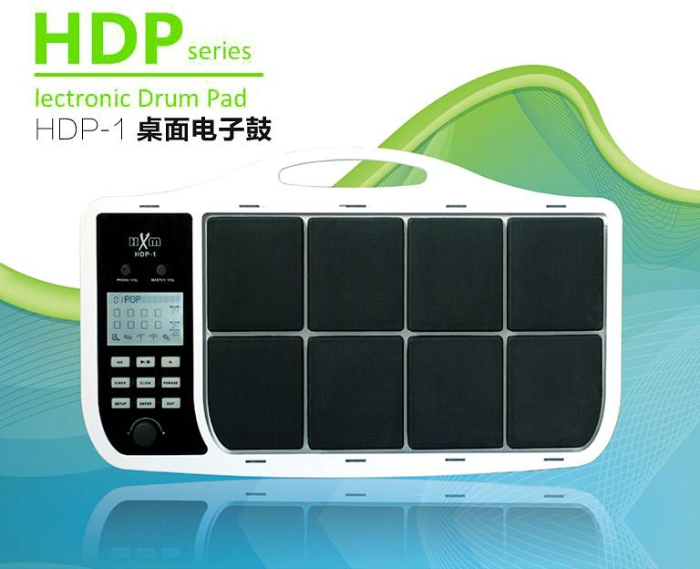 红魔 HDP-1 电子鼓 打击垫 含打击棒 打击板桌面鼓