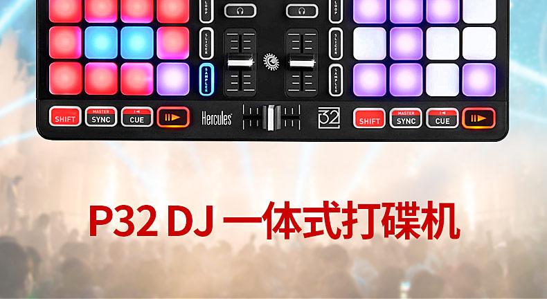 嗨酷乐(Hercules) P32 DJ 便携式一体式DJ打碟机控制器