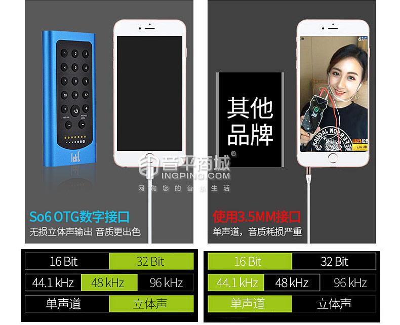 ICKB so6 三代 无损立体声数字多功能手机直播专业声卡转换器