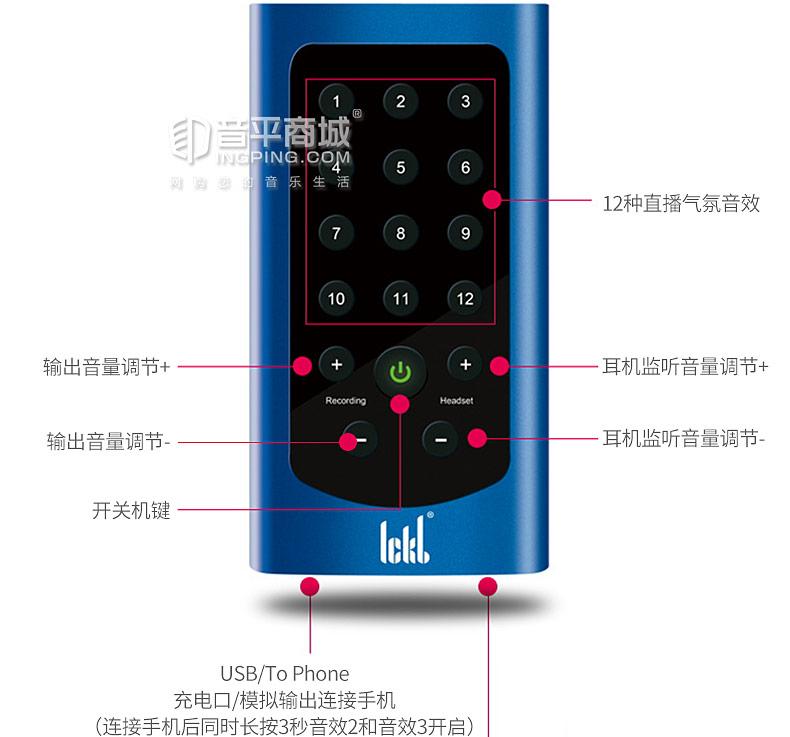 ICKB so6 无损立体声数字手机直播声卡转换器