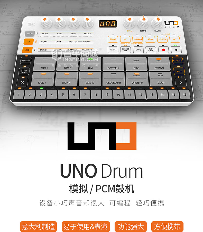 IK(IK-Multimedia) iRig UNO Drum 模拟鼓机