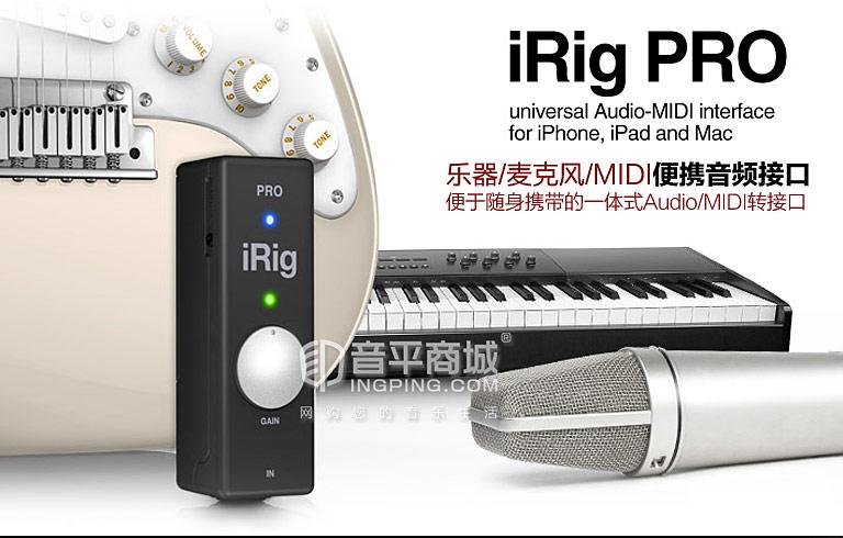 IK iRig pro 乐器麦克风MIDI便携音频接口