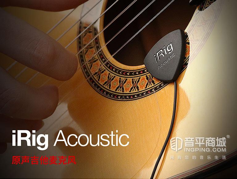 iRig Acoustic 吉他麦克风