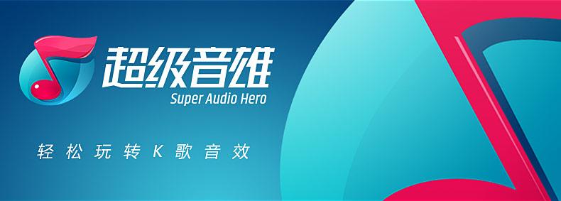 音平 超级音雄标准版声卡普调(仅限调试超级音雄)