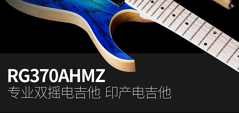 RG370AHMZ 专业双摇电吉他  印产电吉他