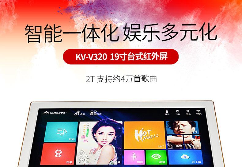 音王(InAndOn) KV-V320 家庭KTV一体点歌机 19寸台式红外屏
