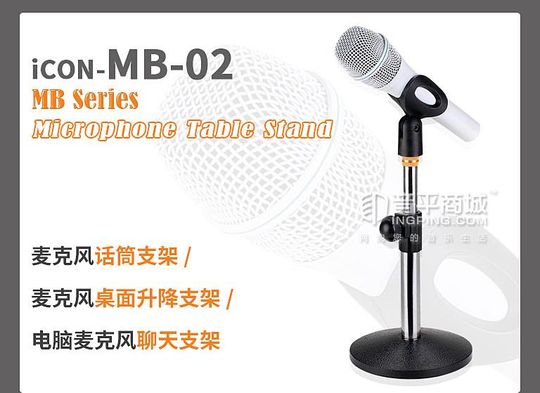 艾肯(iCON) MB-02麦克风桌面圆底支架
