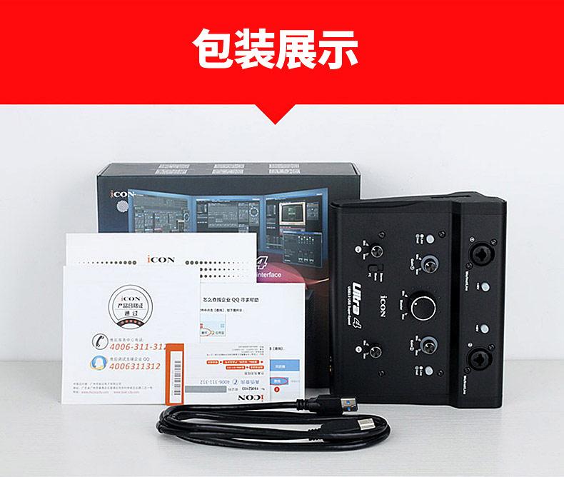 ultra 4外置K歌声卡兼容包装