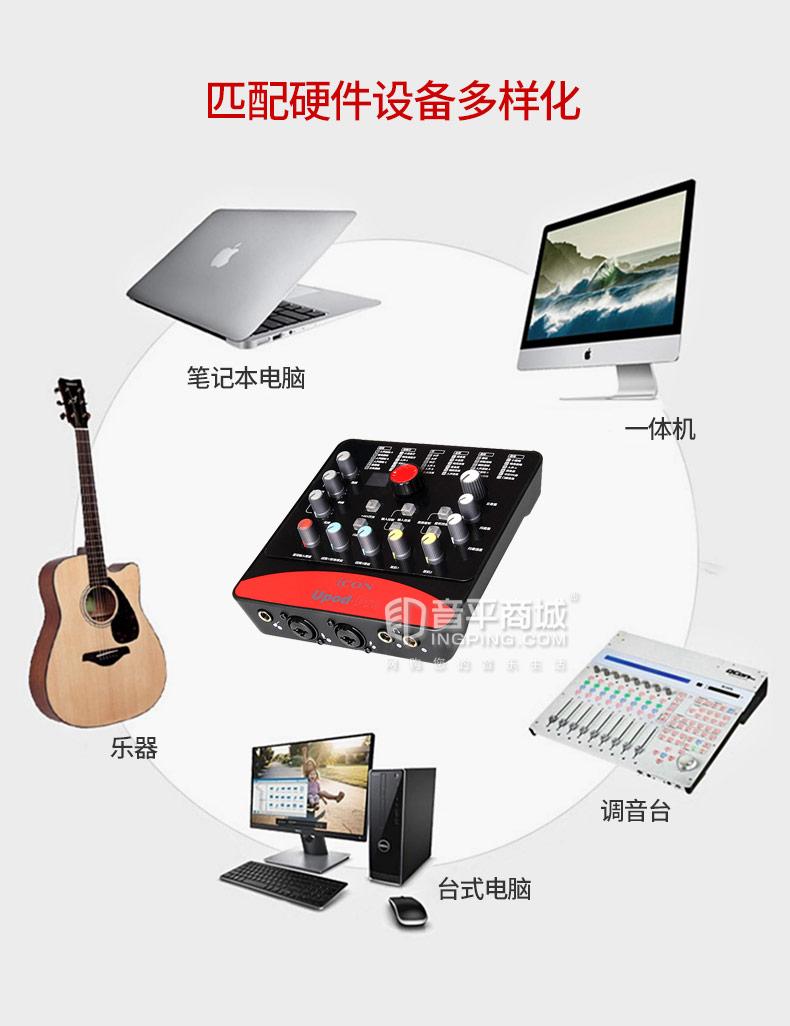 艾肯(iCON) Upod pro 主播直播K歌USB外置声卡 手机电脑通用全民K歌/YY/快手抖音直播声卡 手机直播声卡