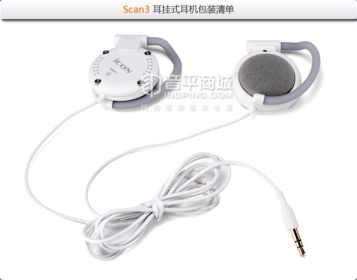 艾肯(iCON) Scan3 挂耳式耳机 (白色)