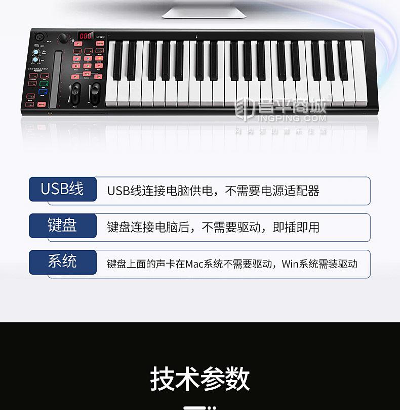 艾肯(iCON) iKeyboard 4S ProDriveIII 自带声卡功能的25键MIDI键盘控制器