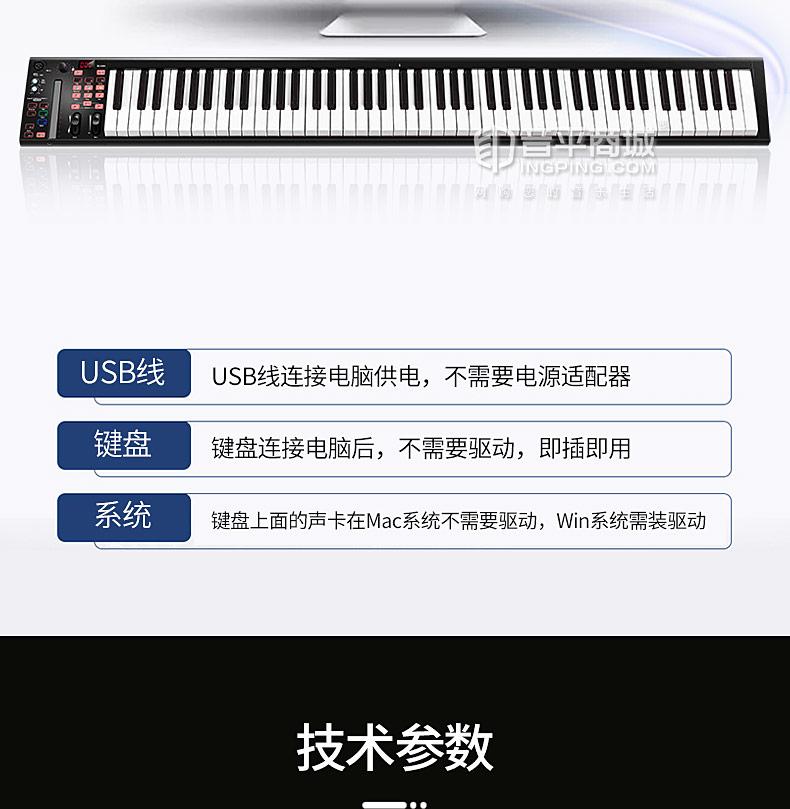 艾肯(iCON) iKeyboard 8S ProDriveIII 自带声卡功能 88键MIDI键盘控制器