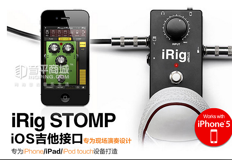 IK(IK-Multimedia) iRig STOMP 吉他效果器 转接iphone