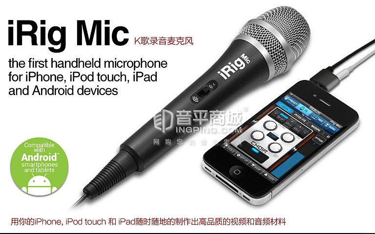 iRig Mic K歌录音麦克风(for iPhone/iPod touch/iPad)广告图