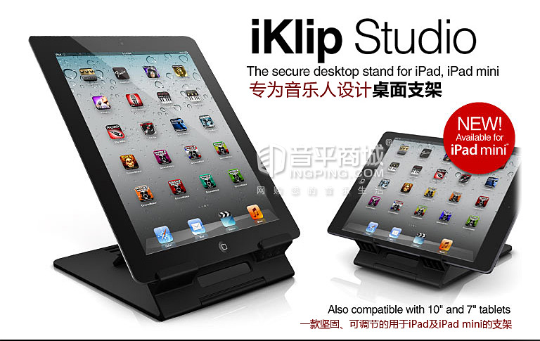 IK(IK-Multimedia) iKlip Studio 平板/ipad桌面支架