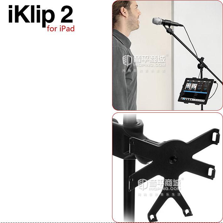 IK(IK-Multimedia) iKlip 2 for iPad 支架