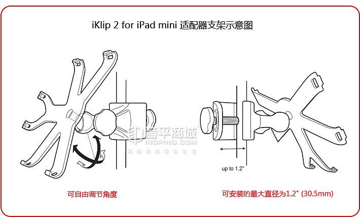 IK(IK-Multimedia) iKlip 2 for iPad mini 支架