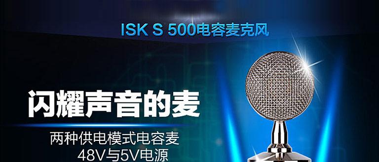 s500小奶瓶电容麦克风