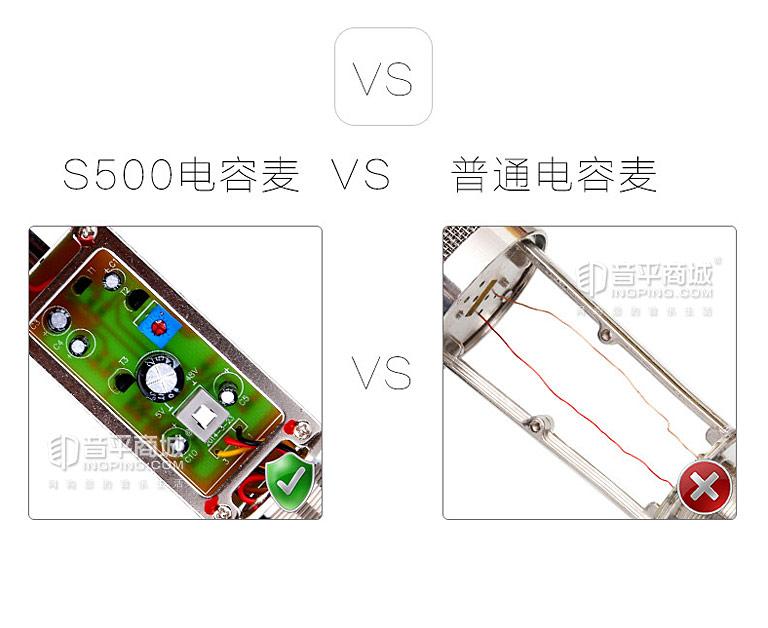 s500电容麦VS普通电容麦
