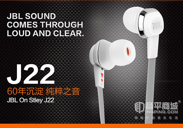 JBL J22 入耳式线控耳塞广告图