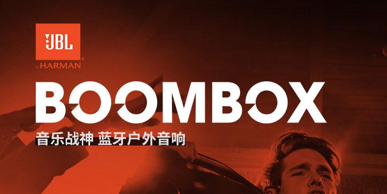 JBL Boombox音乐战神无线蓝牙音箱便携迷你户外音响hifi双低音