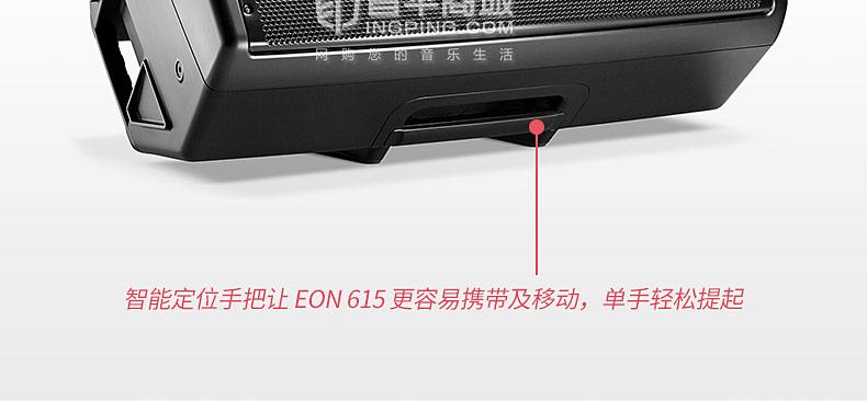 JBL EON 615 15寸两分频多用途便携式有源扬声器(单只)